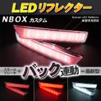 LEDリフレクター N-BOX NBOX カスタム スモール・ブレーキ・バック連動 ブレーキランプ
