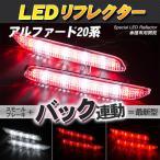 LEDリフレクター アルファード 20系など スモール・ブレーキ・バック連動 ブレーキランプ