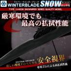 ワイパー スノーワイパー  U字フック 325〜650mm 1本単品 サイズ選択