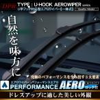 ワイパー エアロワイパー ロック付U字フック 350〜700mm 1本単品 サイズ選択