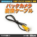 バックカメラ変換ケーブル RCH001T 互換 トヨタ ホンダ ダイハツ イクリプス リアカメラ
