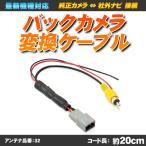 バックカメラ変換ケーブル 5ピン CCA-644-500 純正バックカメラを社外ナビで使用