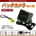 バックカメラ リアカメラ 変換ケーブル セット CCA-644-500 互換 トヨタ クラリオン