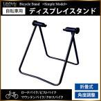 自転車 スタンド リアハブ固定 角度調整可能 ロードバイク クロスバイク