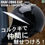バイク ヘルメット コルク半 半キャップ 半ヘル 黒 ブラック SG規格