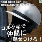 バイク ヘルメット コルク半 半キャップ 半ヘル 銀 シルバー SG規格