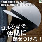 バイク ヘルメット コルク半 半キャップ 半ヘル 白 ホワイト SG規格