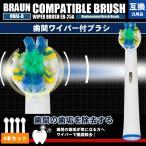 EB25-4 EB25-2 互換 替え歯ブラシ 4本セット 替えブラシ BRAUN ブラウン オーラルB 歯間ワイパー付ブラシ