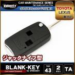 トヨタ ブランクキー キーレス 表面2ボタン ジャックナイフ型
