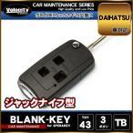 トヨタ ブランクキー スペアキー リペアキー キーレス 社外品 表面3ボタン ジャックナイフ型