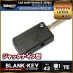 トヨタ ブランクキー スペアキー リペアキー キーレス 社外品 横1ボタン ジャックナイフ型