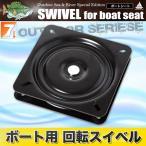 シートスイベル 回転スイベル 台座 ボートシート ボート用 椅子