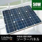 太陽光パネル 50W 単結晶 ソーラーパネル