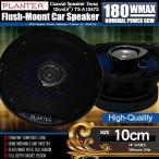 カースピーカー 10cm 180W TS-A1047S 上級モデル 自動車用スピーカー