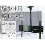 テレビ用天吊り金具/30〜60インチ用 液晶テレビ プラズマテレビ テレビ金具 天吊金具