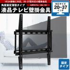 テレビ用壁掛け金具/20〜37インチ用 液晶テレビ プラズマテレビ テレビ金具
