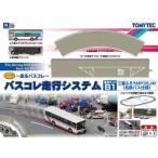 バスコレ走行システム 基本セットB1 (三菱ふそうMP35JM・名鉄バス仕様)(ジオコレ) トミーテック