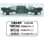 TM-20 鉄道コレクション Nゲージ動力ユニット 15m級C トミーテック
