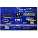 90946 マイプランDXII(F) トミックス TOMIX 鉄道模型 Nゲージ