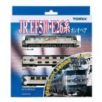 92408 JR EF510・E26系(カシオペア)基本セット TOMIX トミックス Nゲージ 《2017年01月予約》(再販)