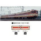 98023 JR キハ56系ディーゼルカー(青帯)セット TOMIX トミックス Nゲージ《2017年02月予約》