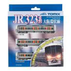 98230 JR 323系通勤電車(大阪環状線)基本セット TOMIX トミックス Nゲージ 《2017年01月予約》