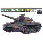 1/48リモコンAFV 4 陸上自衛隊 74式戦車 アオシマ プラモデル