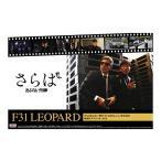 1/24 さらば あぶない刑事 SP  F31 レパード DVD&Blu-ray発売記念パッケージ アオシマ プラモデル