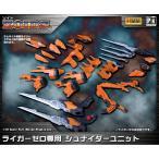 ゾイド HMMシリーズ ライガーゼロ シュナイダー 1/72 プラスチックキット コトブキヤ ZD-054