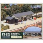 23-226 構内建物セット カトー KATO 鉄道模型 Nゲージ