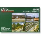 23-132 ローカルホームアクセサリー カトー KATO 鉄道模型 Nゲージ