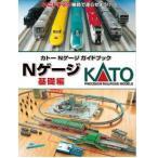 25-030 Nゲージガイドブック 基礎編 ユニトラック線路で走らせよう!! カトー KATO 鉄道模型 Nゲージ