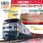 3-003 (HO)テーブルトップ スターターセット EF510-500カシオペア HOゲージ 鉄道模型 カトー