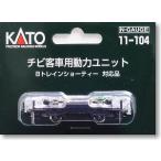 11-104 動カユニット ポケットライン チビ客車用 カトー KATO 鉄道模型 Nゲージ