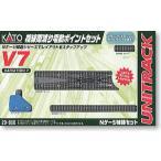 20-866 (V7)複線両渡り電動ポイントセット カトー KATO 鉄道模型 Nゲージ