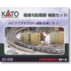 23-049 複線勾配橋脚補助セット カトー KATO 鉄道模型 Nゲージ