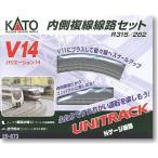 20-873 V14 内側複線線路セット(R315/282) カトー KATO 鉄道模型 Nゲージ