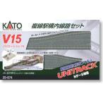 20-874  V15 複線駅構内線路セット カトー KATO 鉄道模型 Nゲージ