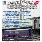 10-1387 寝台急行「つるぎ」7両基本セット KATO カトー Nゲージ
