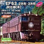 10-1430  EF63 2次形・3次形 JR仕様(茶) 2両セット【特別企画品】   KATO カトー Nゲージ 《2017年11月予約》