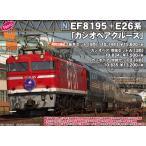 10-1441 EF81 95 + E26系「カシオペアクルーズ」 基本セット(4両) 【特別企画品】  KATO カトー Nゲージ 《2017年11月予約》