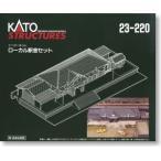 23-220 ローカル駅舎セット カトー KATO 鉄道模型 Nゲージ