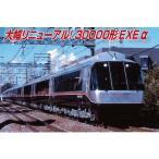A6597 小田急30000形 EXEα リニューアル 増結4両セット マイクロエース Nゲージ
