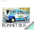 いすゞ ボンネットバス 北海道中央バス マイクロエース 1/32 ボンネットバスシリーズ 03 プラモデル