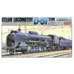 D51 マイクロエース 1/50蒸気機関車 プラモデル