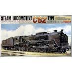 C62 マイクロエース 1/50蒸気機関車 プラモデル