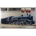 C53 マイクロエース 1/50蒸気機関車 プラモデル