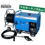 フルテック 防音型エンジン高圧洗浄機 GB160 《高速回転ノズル+30m高圧ホースリール付セット》 (150キロ) [r11]