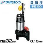 ツルミ 雑排水用 水中ポンプ PN型 自動形 32PNA2.15S (口径32mm/単相100V0.15kW) [鶴見ポンプ ツルミポンプ][r20]