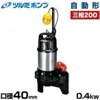 ツルミ 雑汚水用 水中ポンプ 自動形 40PSFA2.4 (口径40mm/三相200V0.4kW) [鶴見ポンプ ツルミポンプ][r20]